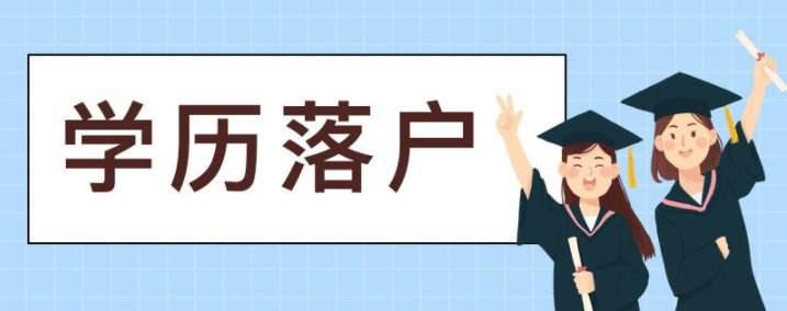 佛山学历入户.jpg