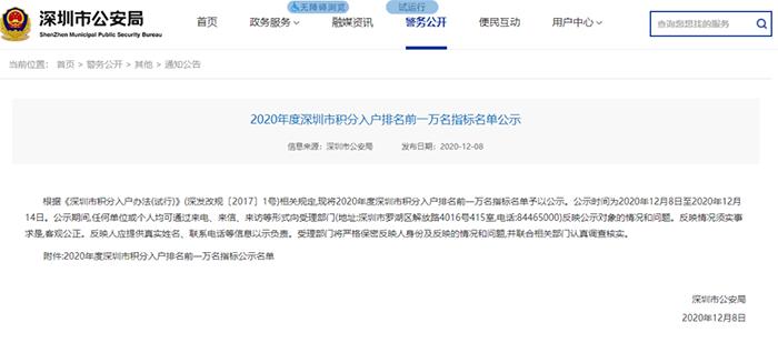 深圳积分入户分值通知公告.png