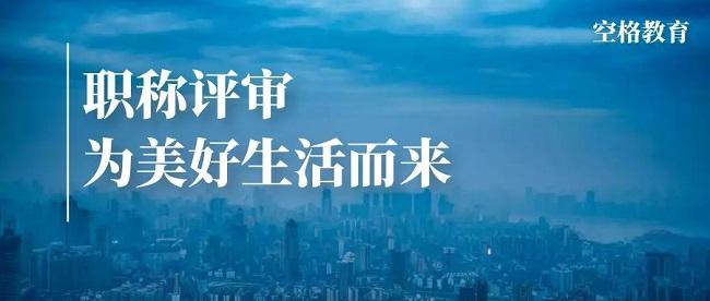 中级工程师职称评定.jpg