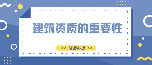 建筑资质办理.png