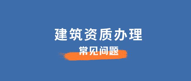 建筑资质代办.png