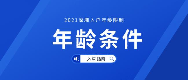 2021深圳入户年龄限制.png