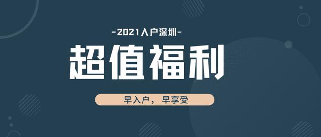 入户深圳超强福利.png