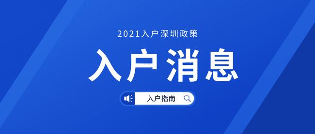 2021入户深圳政策.png
