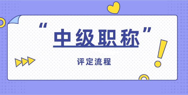广东中级工程师职称怎么评?(附中级职称专业表).png