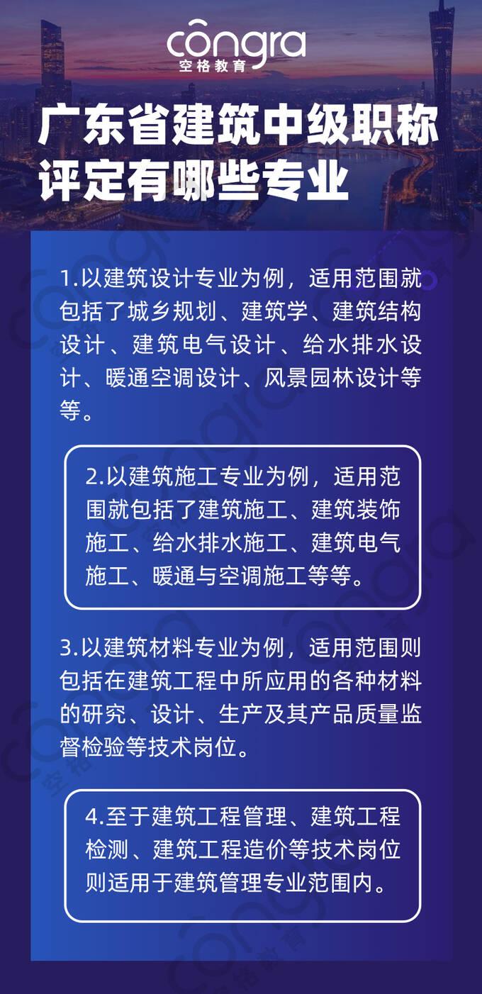 广东中级工程师职称专业表.jpg