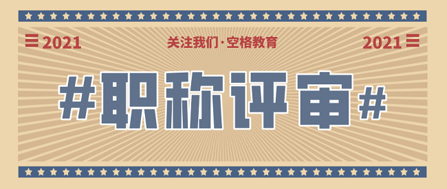 广东省职称评审.png