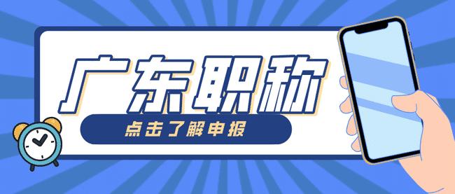 广东省工程类中级职称怎么申报?要注意什么?.png