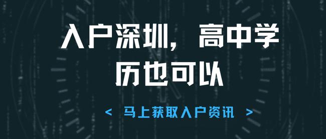 高中学历入户深圳.png