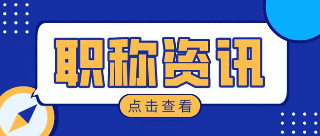 广东工程师职称评审都有什么条件?.png