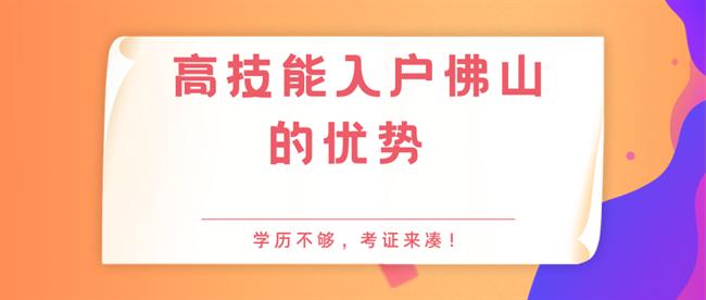 高技能入户佛山2021.png