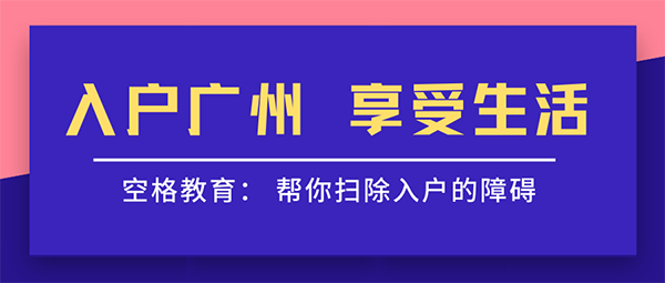 广州学历入户.png