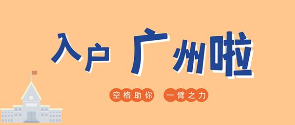 广州职称入户申请.png