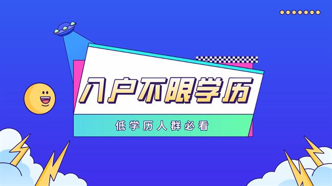 低学历入户佛山.png