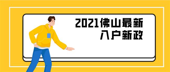 2021佛山最新入户新政.png