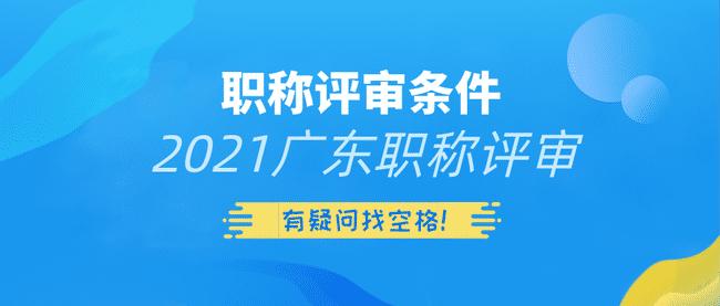 2021广东中高级职称评审条件有哪些?快来准备啦!.png