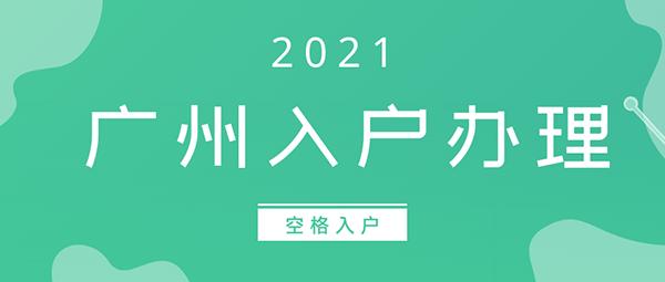 广州入户办理申请.png