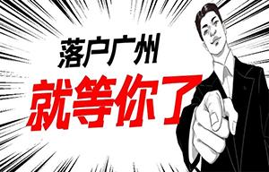 入户广州.png