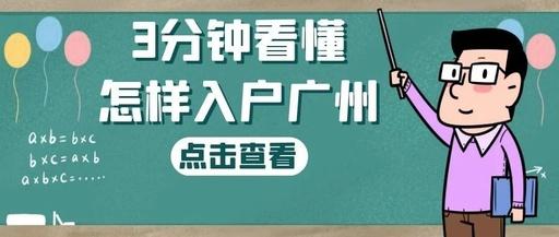 入户广州2.jpg