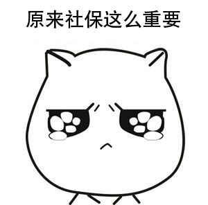 断缴广州社保对落户广州有影响吗!.jpg