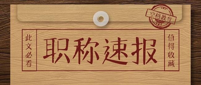 广东中级职称评审条件.jpg