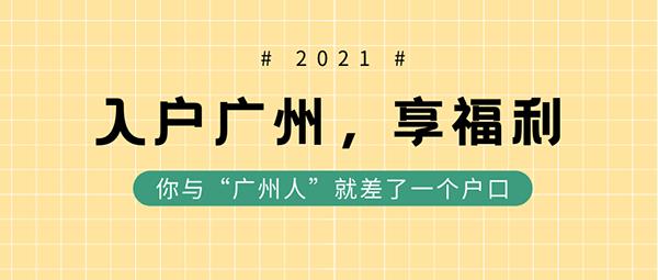 职称入户广州条件.png