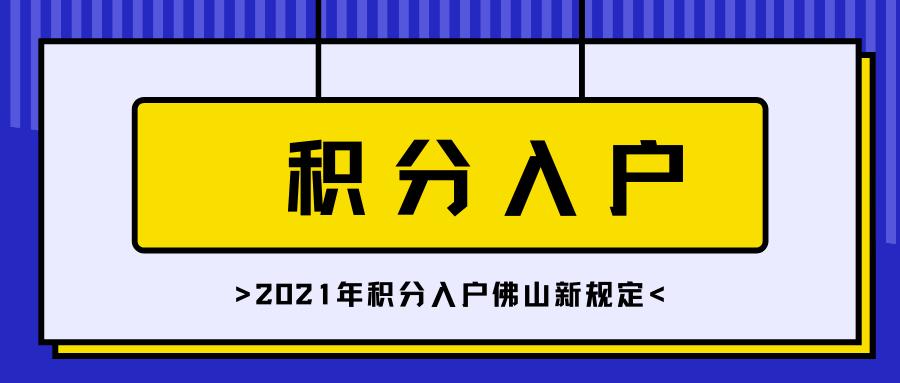 积分入户佛山3.png