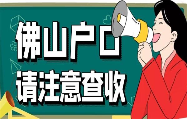 佛山集体户的小孩能就读当地公办学校吗?.jpg