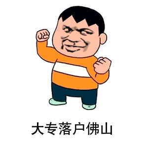 什么学历可以落户佛山?.jpg