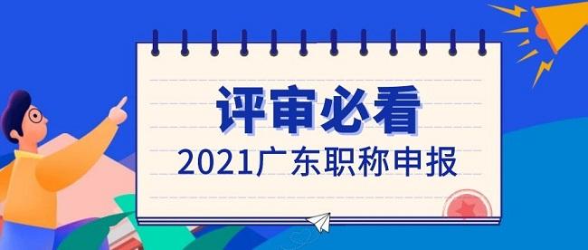 广东省中级职称评审.jpg