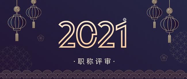 广东省中级职称评审条件.png