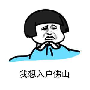 佛山落户政策2021.jpg